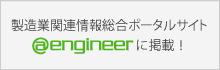 製造業関連情報総合ポータルサイト@engineerで掲載